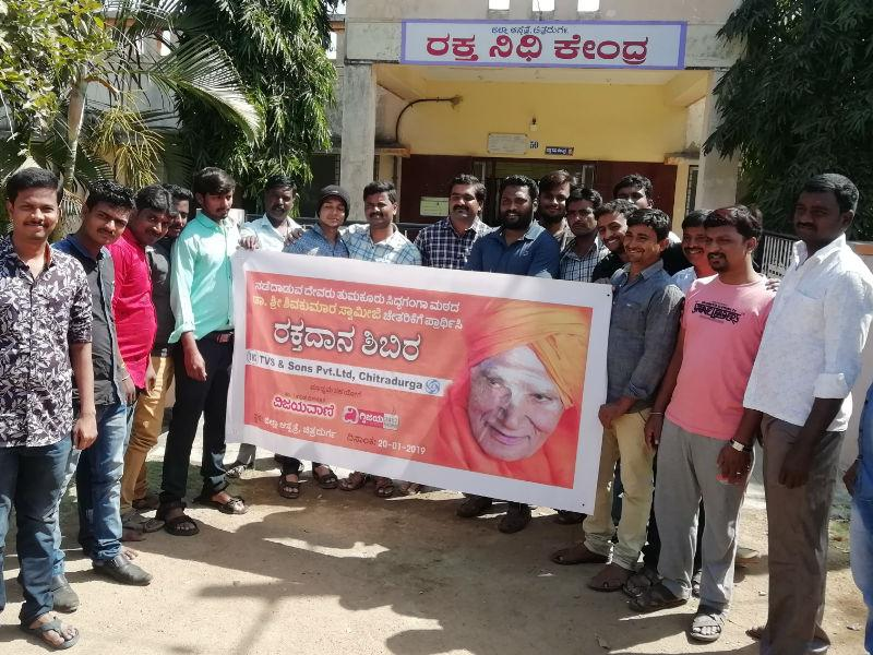 Chitradurga Siddaganga Sri blood donation